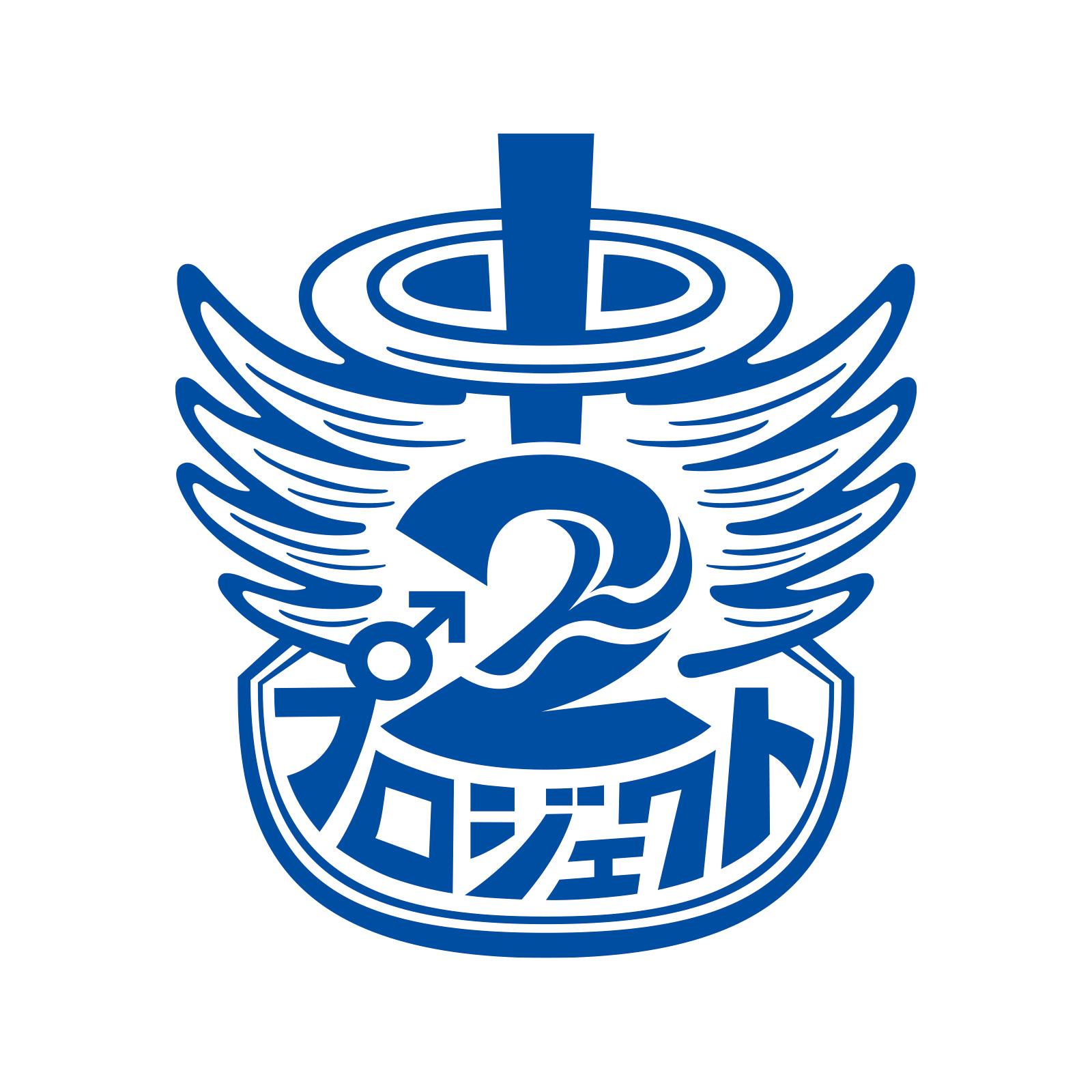 中2映画プロジェクト ロゴ|2020.12 つんく♂エンタメ♪サロン