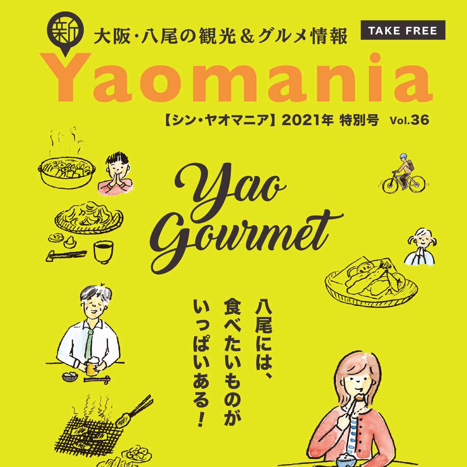 新Yaomania(シン・ヤオマニア)特別号|2021.3.31 グルメ特集(大阪府八尾市)