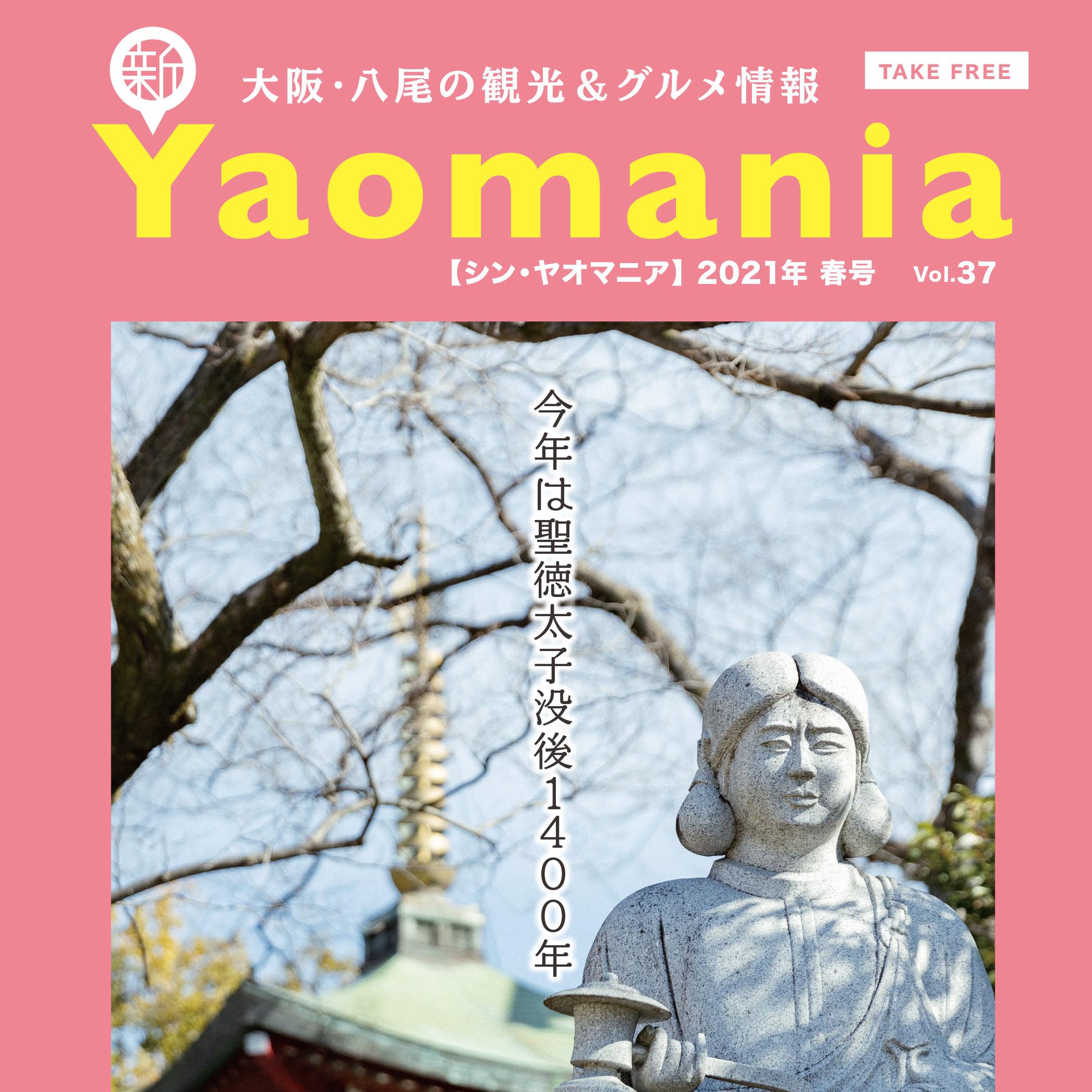 新Yaomania(シン・ヤオマニア)春号|2021.3.31 聖徳太子特集(大阪府八尾市)