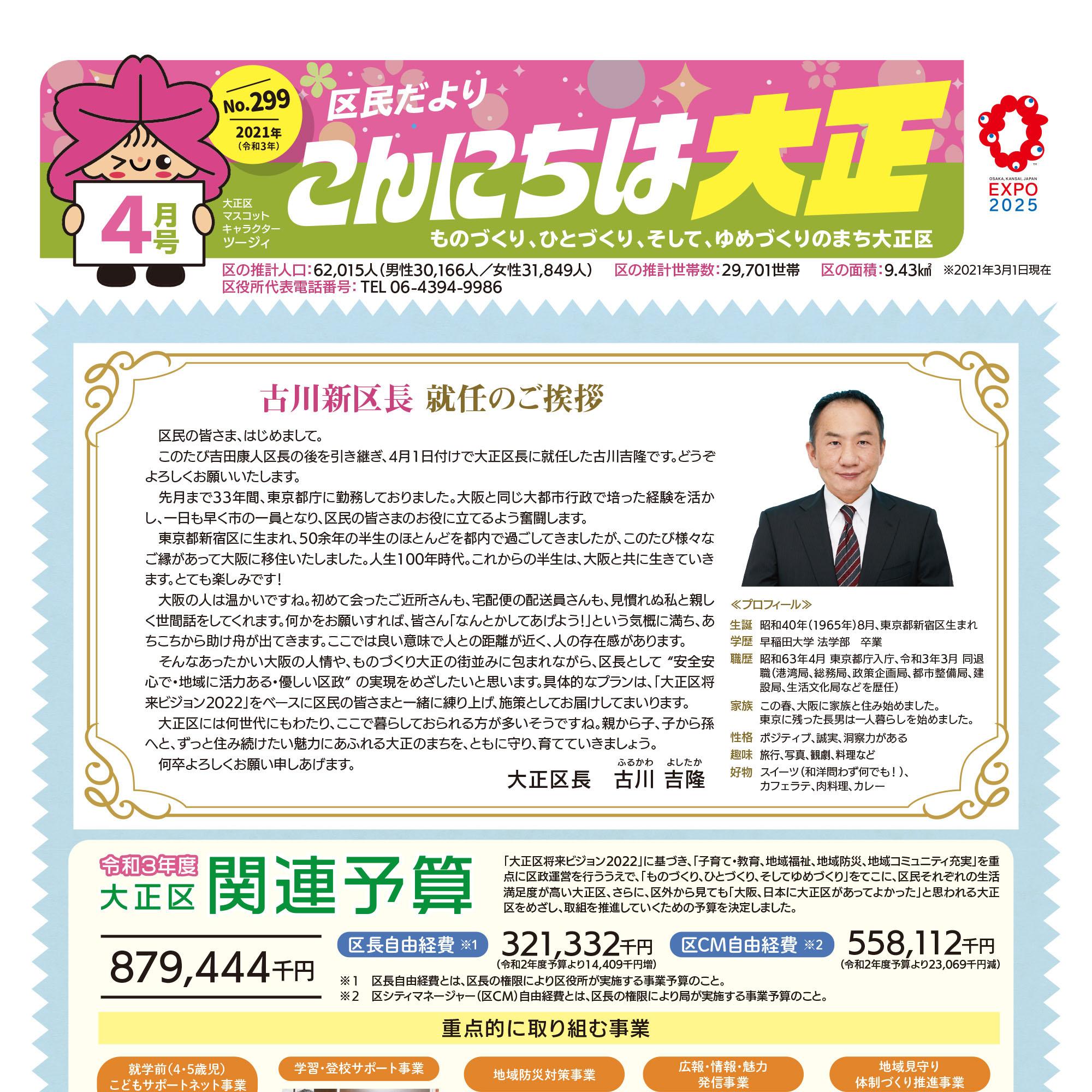 こんにちは大正4月号|2021.4 古川新区長就任のご挨拶(大阪市大正区)
