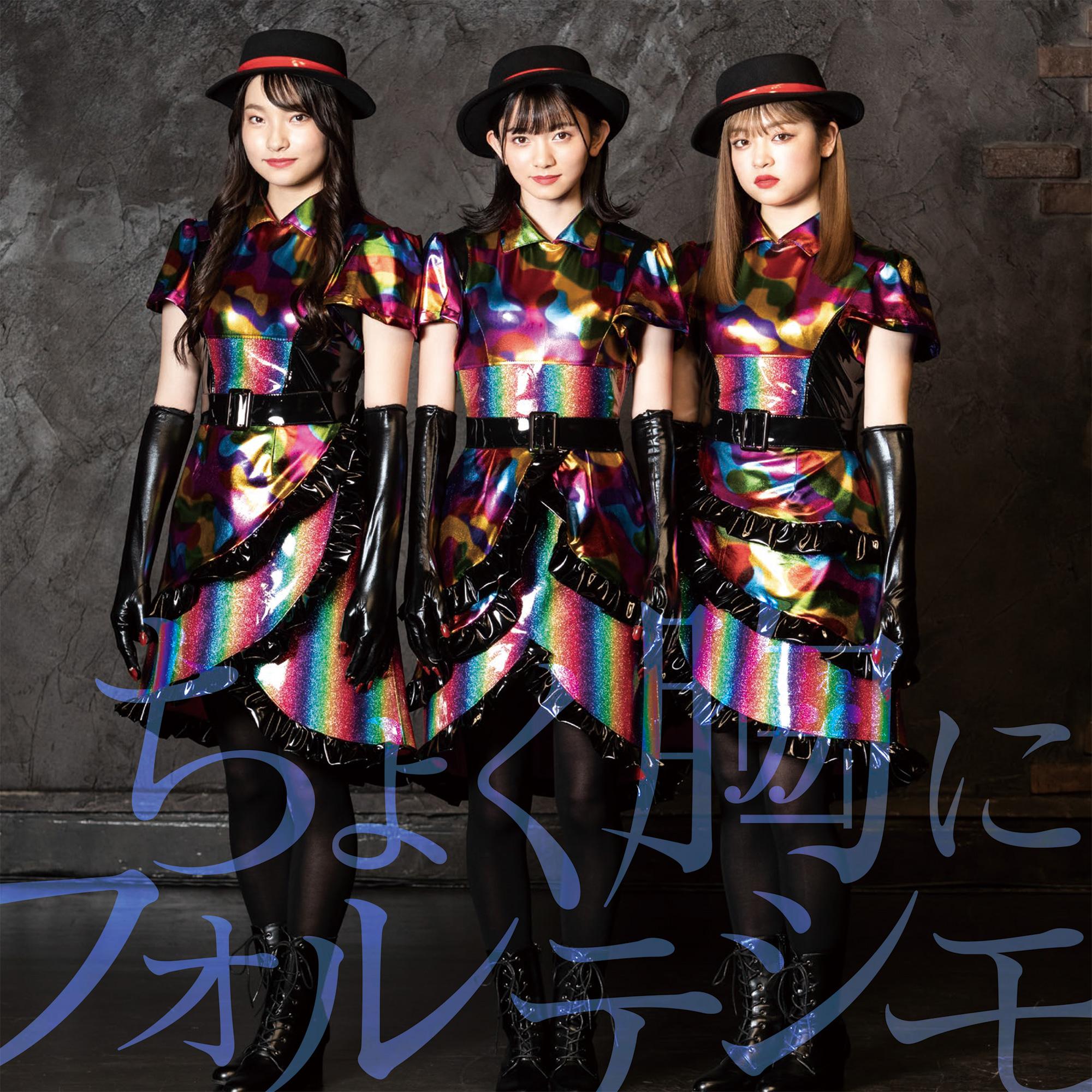 Task have Fun「ちょく胸にフォルテシモ」|2021.4.28 『つん♂タス♀』2ndシングル