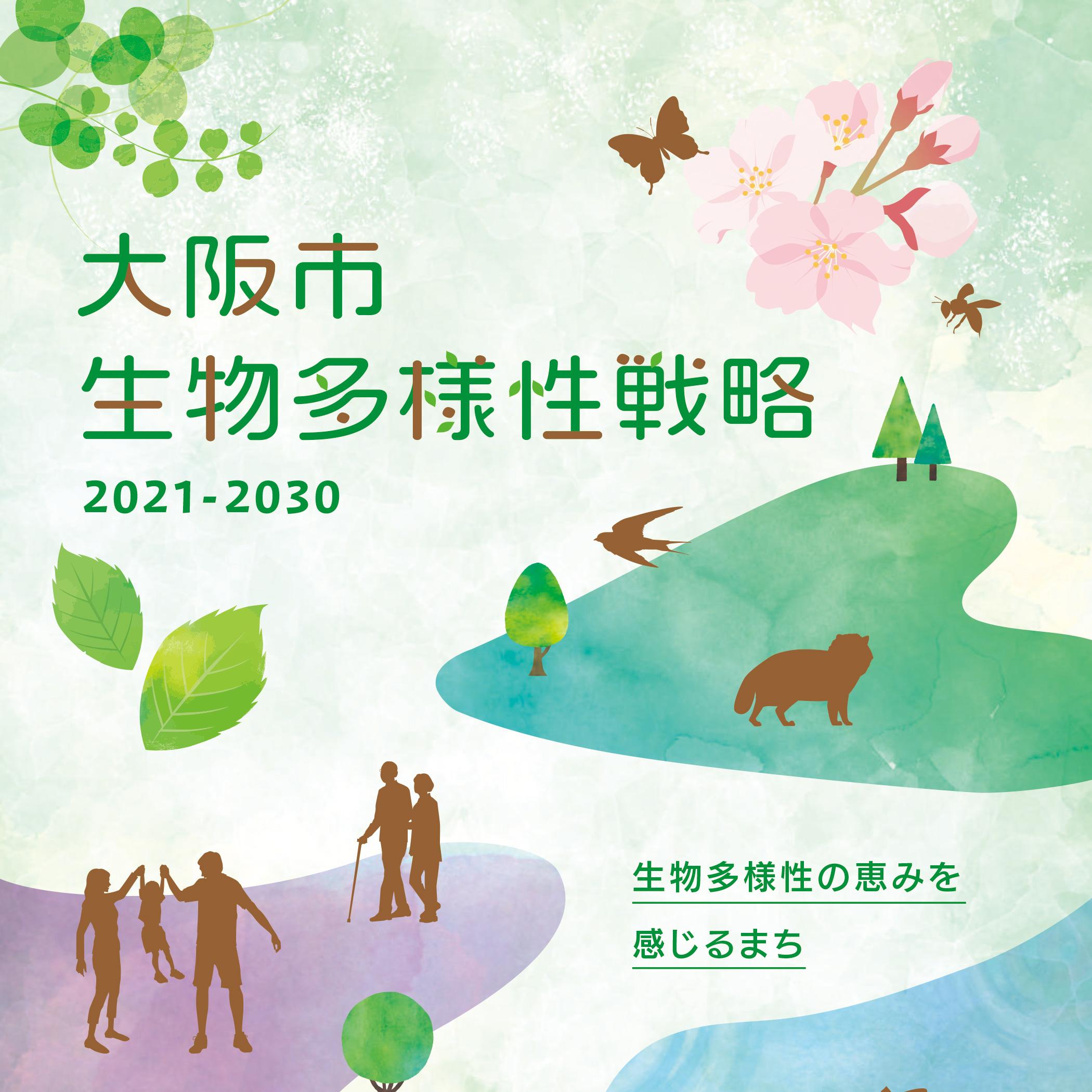 大阪市生物多様性戦略|2021.4 リーフレット(大阪市環境局)