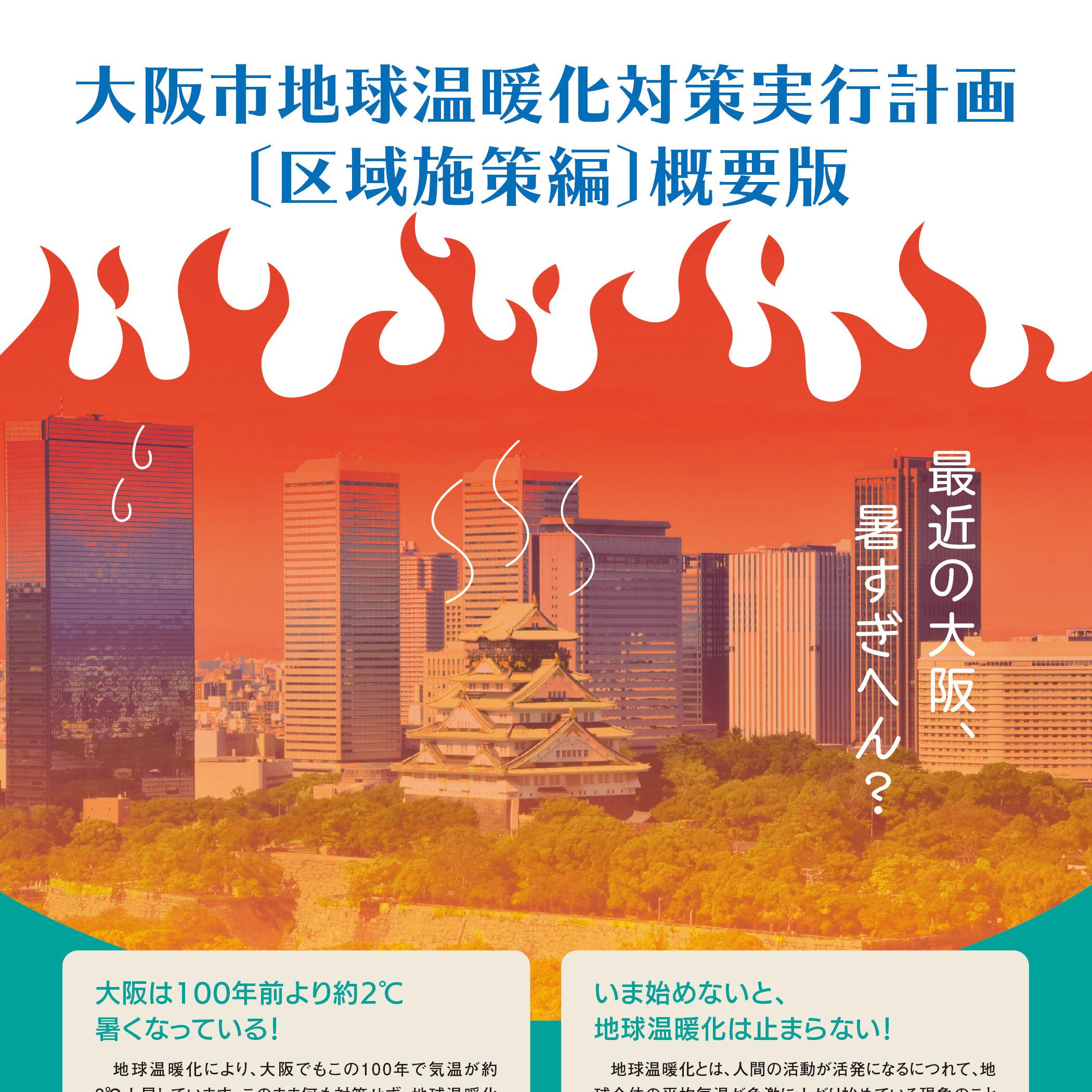 大阪市地球温暖化対策実行計画|2021.4 リーフレット(大阪市環境局)