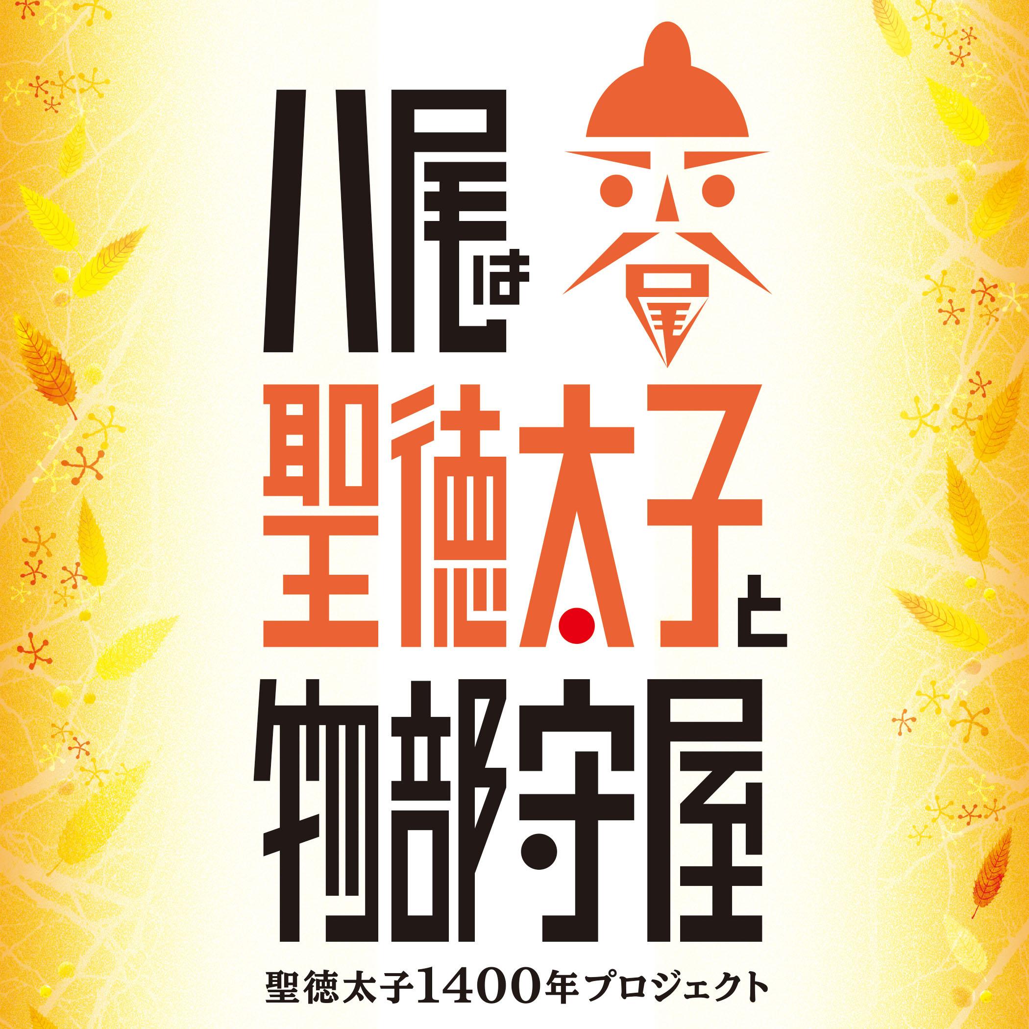 八尾は聖徳太子と物部守屋|2021.3〜 聖徳太子1400年プロジェクト(大阪府八尾市)