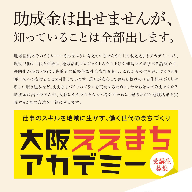 大阪ええまちアカデミー|2021.6.25〜サービスグラント様(大阪府)