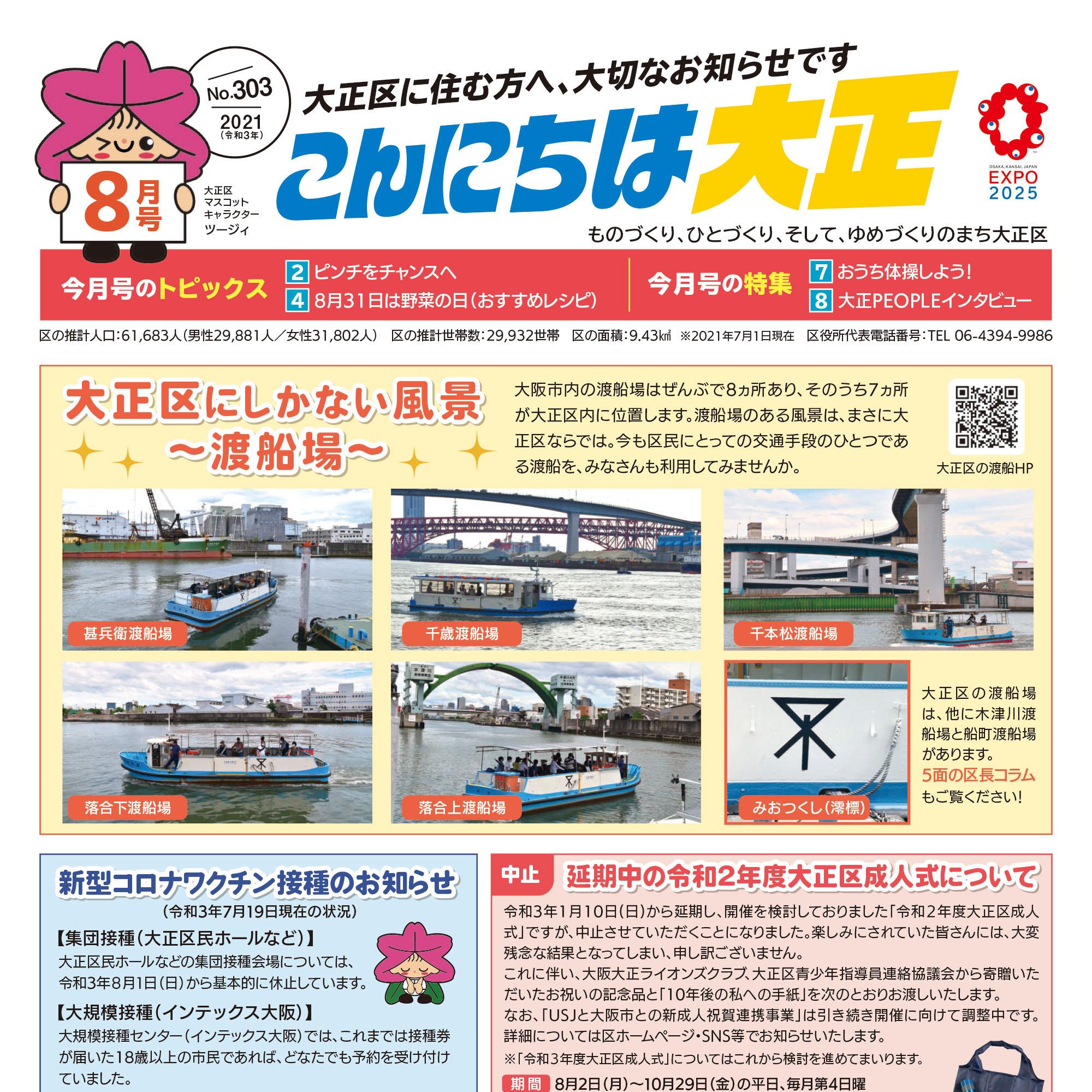こんにちは大正7月号|2021.8 大正区にしかない風景(大阪市大正区)