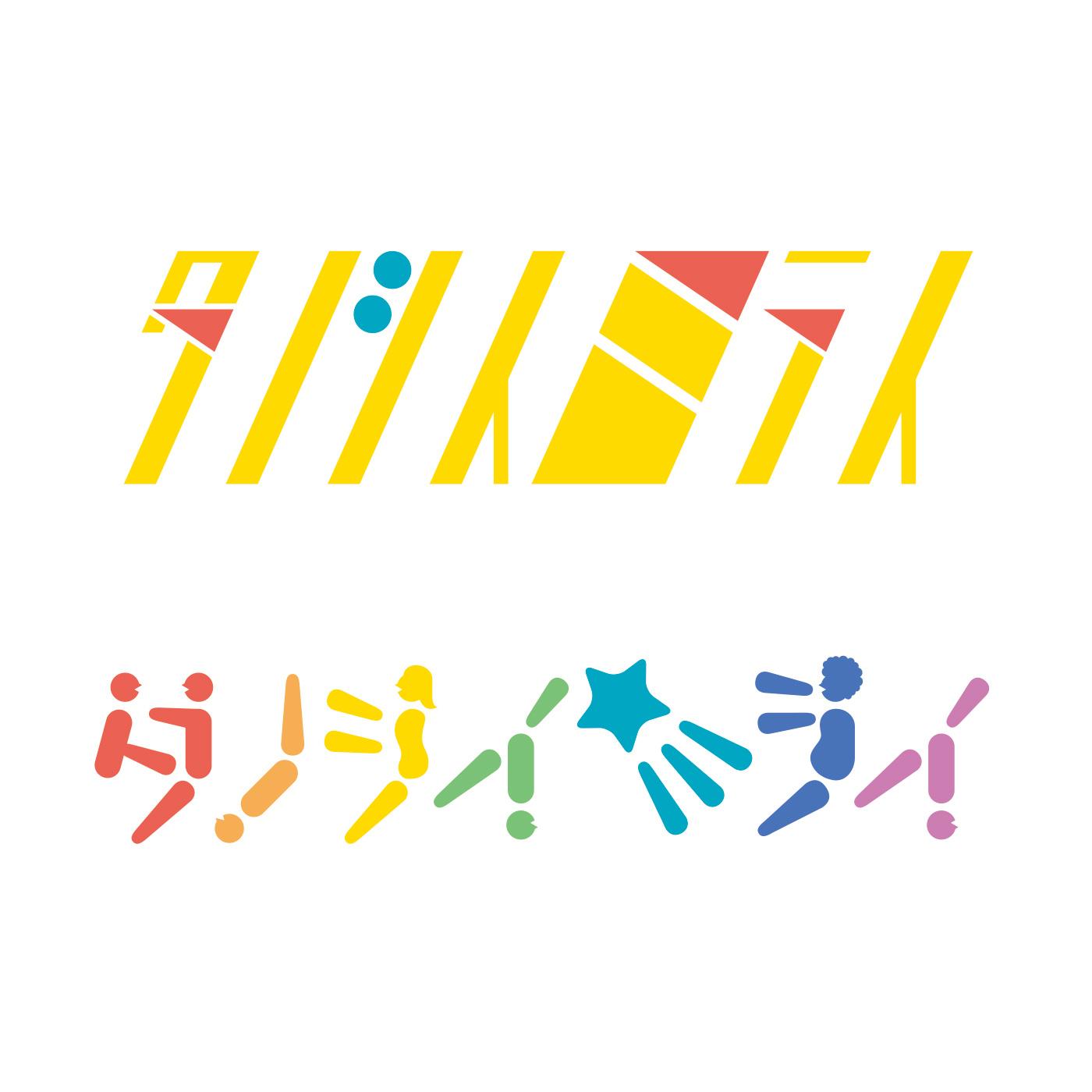 タノシイミライ様ロゴ