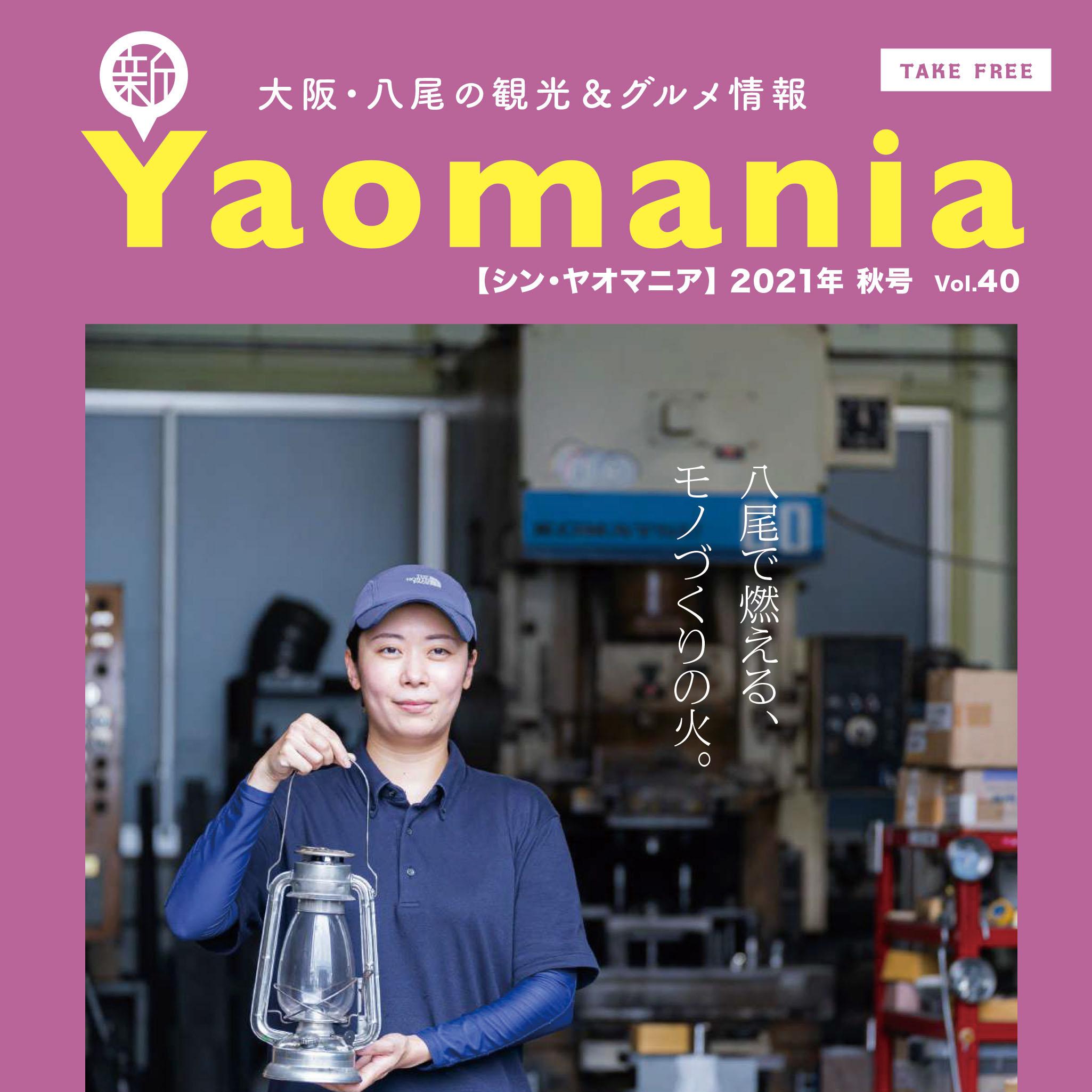 新Yaomania(シン・ヤオマニア)秋号|2021.10.3 モノづくり八尾特集(大阪府八尾市)