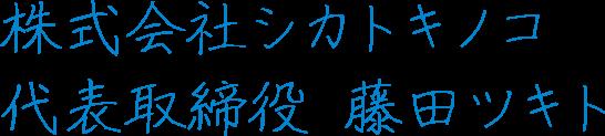 株式会社シカトキノコ 代表取締役 藤田ツキト